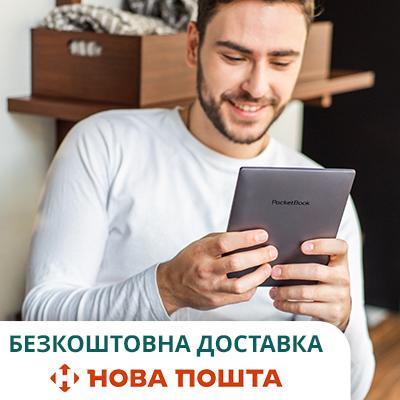Бесплатная доставка Новой Почтой от PocketBook: покупайте комфортно и безопасно!