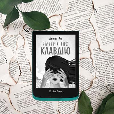 Дивовижний Деніел Кіз: цікаві факти та найкращі романи
