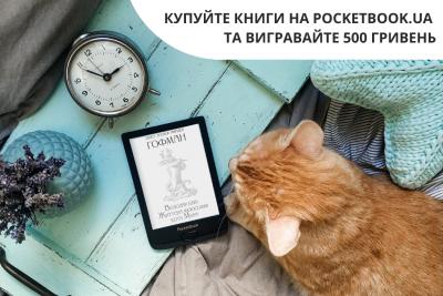 Купуйте книги на pocketbook.ua та вигравайте 500 гривень