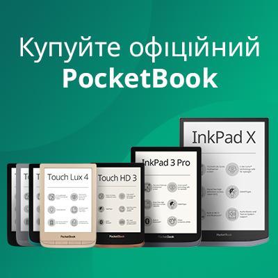 Не рискуйте сервисом и гарантией – покупайте официальные ридеры PocketBook