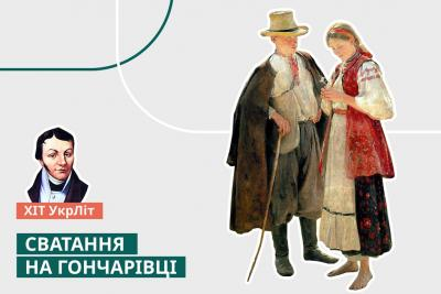 «Хіт УкрЛіт»: читайте «Сватання на Гончарівці» безкоштовно