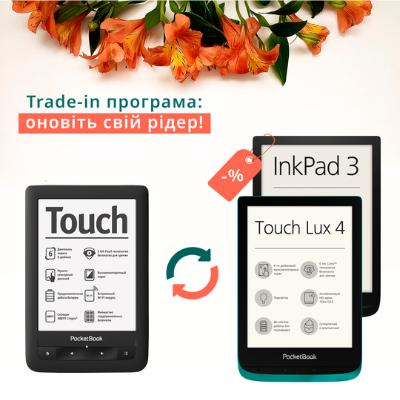 Trade-in від PocketBook: міняємо старий рідер на знижку!