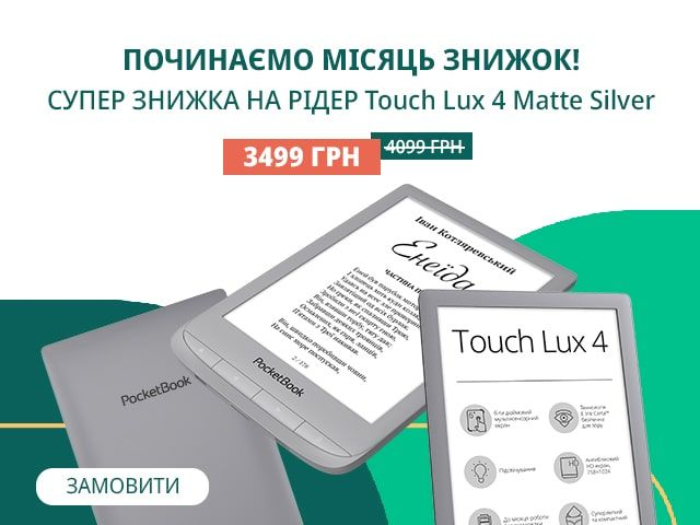 Знижка на Touch Lux 4