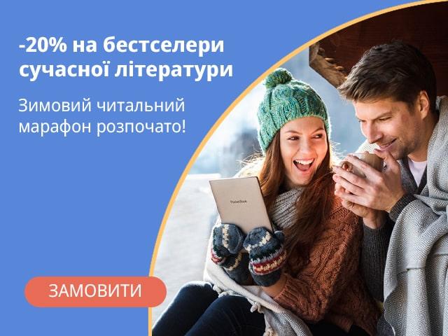 Зимова пропозиція від PocketBook