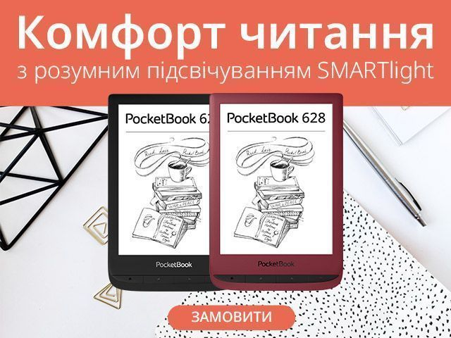 PocketBook 628
