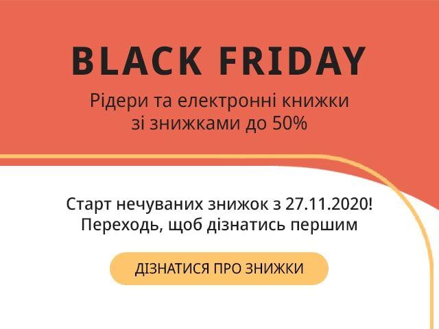 Black Friday від PocketBook