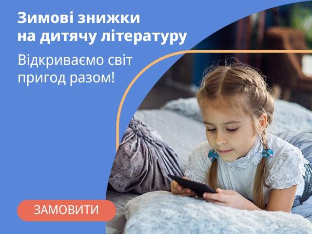 Новорічна пропозиція від PocketBook