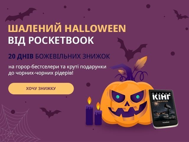 Halloween від PocketBook
